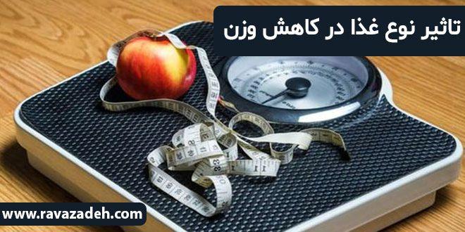 تاثیر نوع غذا در کاهش وزن