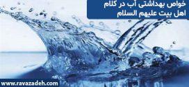 خواص بهداشتى آب در کلام اهل بیت علیهم السلام