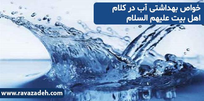 Photo of خواص بهداشتى آب در کلام اهل بیت علیهم السلام
