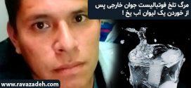 مرگ فوتبالیست جوان خارجی پس از خوردن یک لیوان آب یخ !