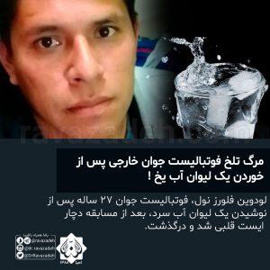مرگ تلخ فوتبالیست جوان خارجی پس از خوردن یک لیوان آب یخ !