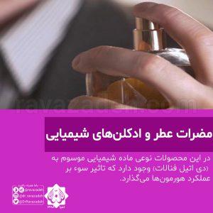 مضرات عطر و ادکلنهای شیمیایی