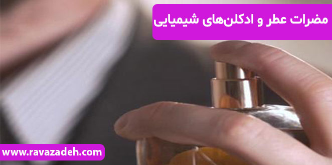 Photo of مضرات عطر و ادکلنهای شیمیایی