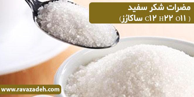 Photo of مضرات شکر سفید ( C12 H22 O11 ساکارُز)