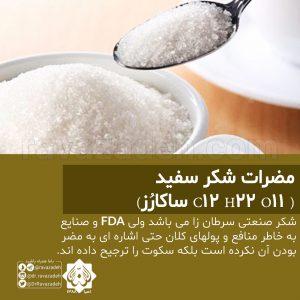 مضرات شکر سفید ( C12 H22 O11 ساکارُز)