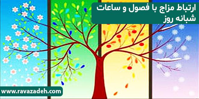 Photo of ارتباط مزاج با فصول و ساعات شبانه روز