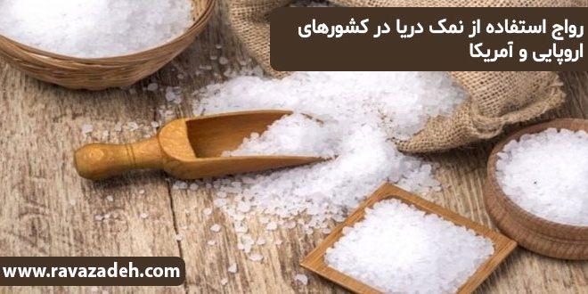 رواج استفاده از نمک دریا در کشورهای اروپایی و آمریکا