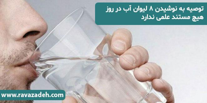 Photo of توصیه به نوشیدن ۸ لیوان آب در روز هیچ مستند علمی ندارد
