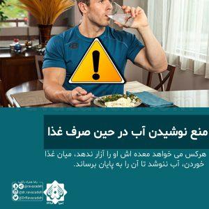 منع نوشیدن آب در حین صرف غذا