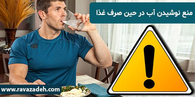 Photo of منع نوشیدن آب در حین صرف غذا