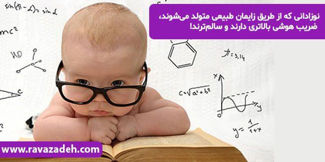 نوزادانی که از طریق زایمان طبیعی متولد میشوند، ضریب هوشی بالاتری دارند و سالمترند!