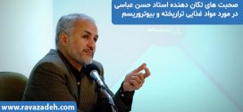 صحبت های تکان دهنده استاد حسن عباسی در مورد مواد غذایی تراریخته و بیوتروریسم