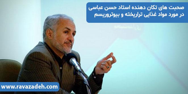 Photo of صحبت های تکان دهنده استاد حسن عباسی در مورد مواد غذایی تراریخته و بیوتروریسم
