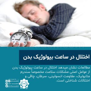 اختلال در ساعت بیولوژیک بدن