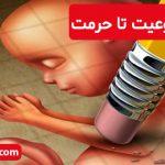 سقط از ممنوعیت تا حرمت
