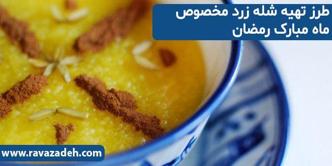 طرز تهیه شله زرد مخصوص ماه مبارک رمضان