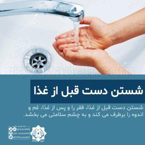 شستن دست قبل از غذا
