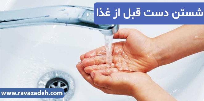 Photo of شستن دست قبل از غذا