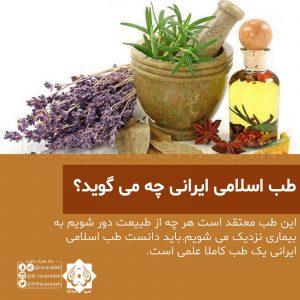 طب اسلامی ایرانی چه می گوید؟