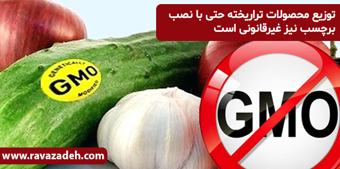 Photo of توزیع محصولات تراریخته حتی با نصب برچسب نیز غیرقانونی است