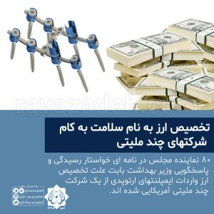 تخصیص ارز به نام سلامت به کام شرکتهای چند ملیتی