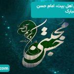 ولادت باسعادت کريم اهل بيت، امام حسن مجتبي(علیه السلام) مبارک