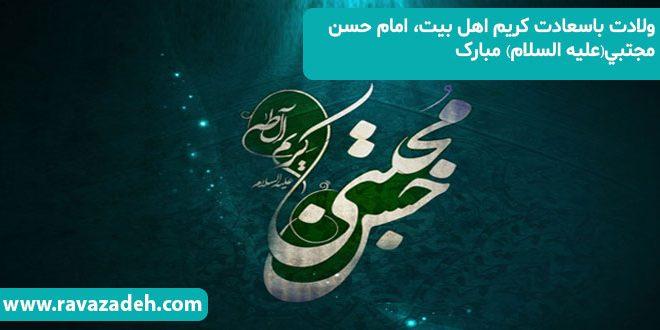ولادت باسعادت کریم اهل بیت، امام حسن مجتبی(علیه السلام) مبارک