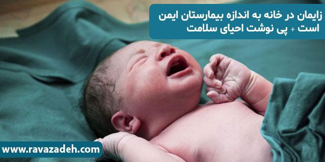 Photo of زایمان در خانه به اندازه بیمارستان ایمن است + پی نوشت احیای سلامت