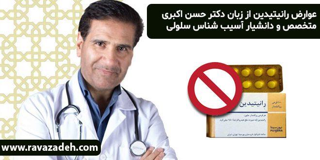 عوارض رانیتیدین از زبان دکتر حسن اکبری متخصص و دانشیار آسیب شناس سلولی