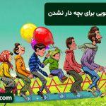 پاسخ قرآن به بهانه جویی برای بچه دار نشدن