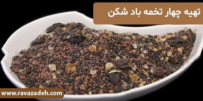 Photo of تهیه چهار تخمه باد شکن