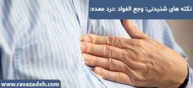 نکته های شنیدنی: وجع الفواد (درد معده)