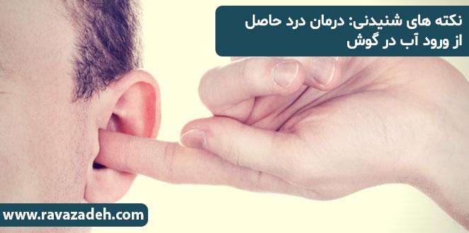 Photo of نکته های شنیدنی: درمان درد حاصل از ورود آب در گوش