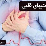 درمان ناراحتیهای قلبی