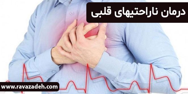 Photo of درمان ناراحتیهای قلبی