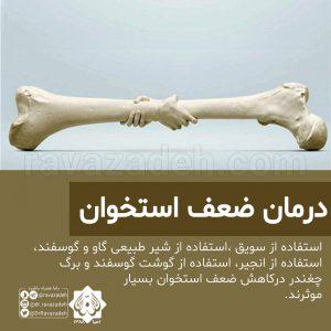 درمان ضعف استخوان