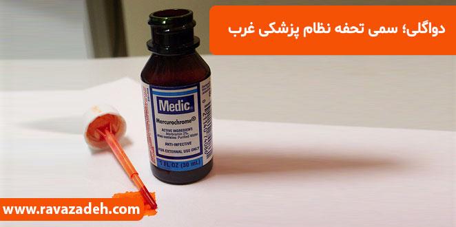 Photo of دواگلی؛ سمی تحفه نظام پزشکی غرب