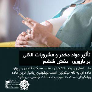 تأثیر مواد مخدر و مشروبات الکلی بر باروری - بخش ششم