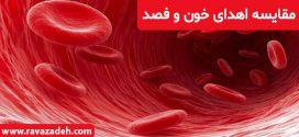 مقایسه اهدای خون و فصد