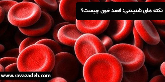 Photo of نکته های شنیدنی: فصد خون چیست؟