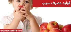 فواید مصرف سیب