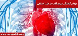 درمان گرفتگی عروق قلب در طب اسلامی