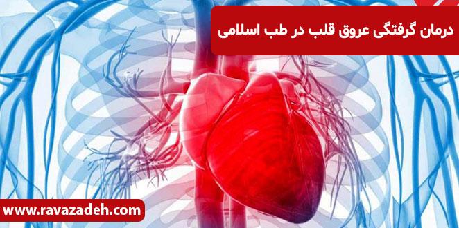 Photo of درمان گرفتگی عروق قلب در طب اسلامی