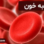 علائم غلبه خون
