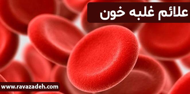 Photo of علائم غلبه خون