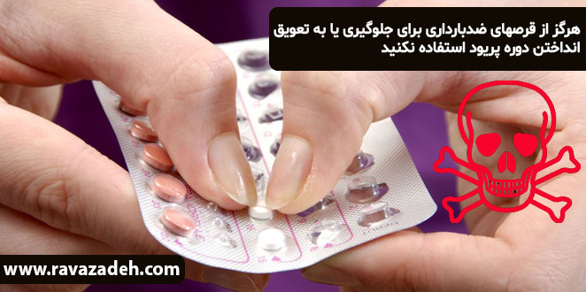 Photo of هرگز از قرصهای ضدبارداری برای جلوگیری یا به تعویق انداختن دوره پریود استفاده نکنید