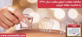 سالنامه حجامت احیای سلامت سال ۱۳۹۸ به مناسبت هفته حزیران