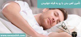 تأمین آهن بدن با رو به قبله خوابیدن