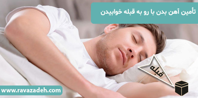 Photo of تأمین آهن بدن با رو به قبله خوابیدن