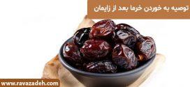 توصیه به خوردن خرما بعد از زایمان